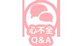 心不全Q&A